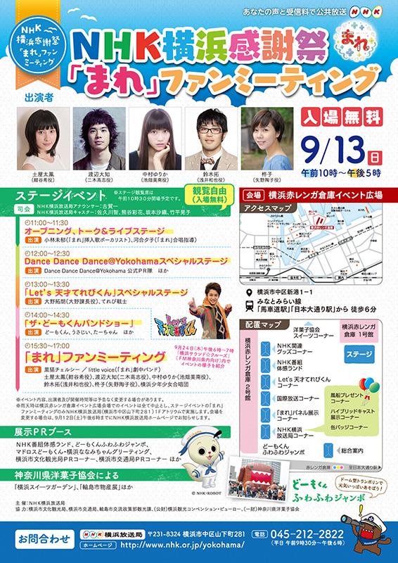 NHK横浜感謝祭・「まれ」ファンミーティング
