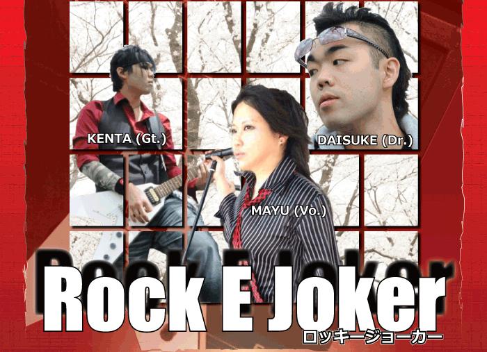 藤野出身のロックバンド! 入場無料ライブ「FREE LIVE」神奈川を拠点に活動している兄弟バンド! Rock  E Jokerによる無料ライブ!