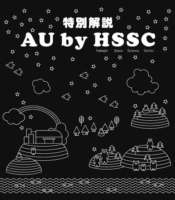 宇宙劇場(プラネタリウム)特別解説「AU by HSSC」