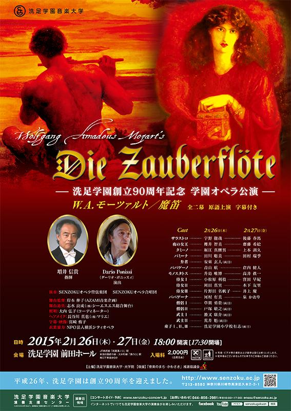"洗足学園創立90周年記念 学園オペラ公演                                  ""Die Zauberflöte"" W.A.モーツァルト「魔笛」"