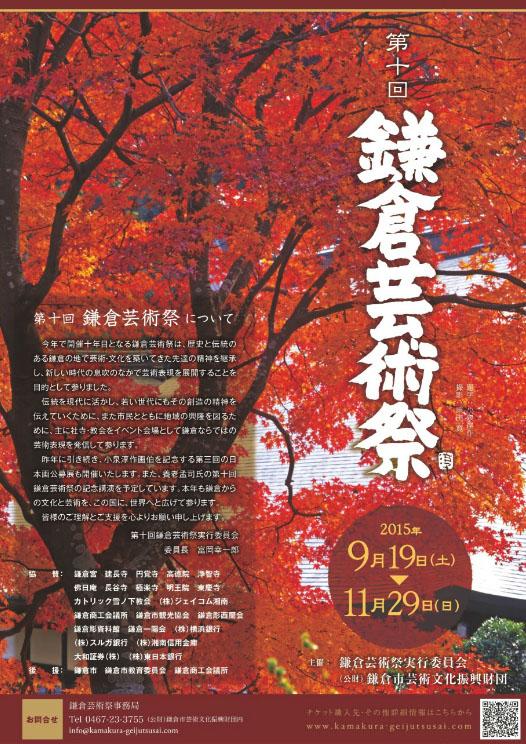 第十回 鎌倉芸術祭