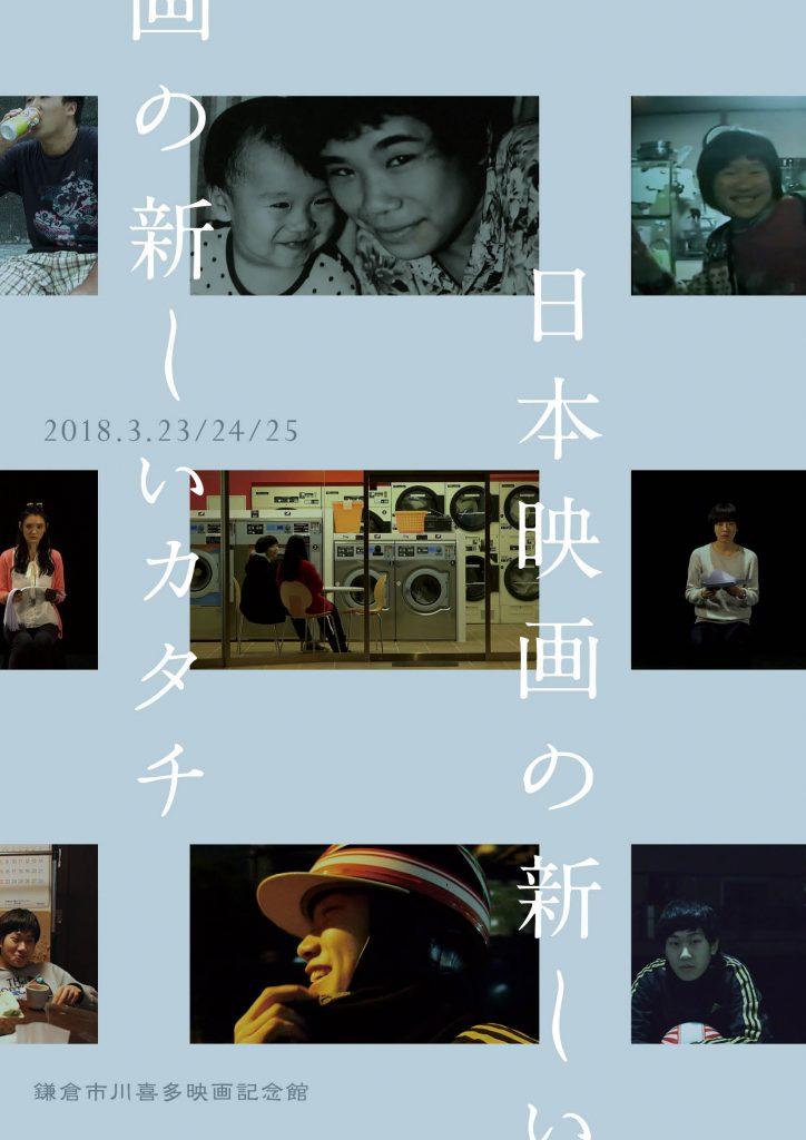 日本映画の新しいカタチ