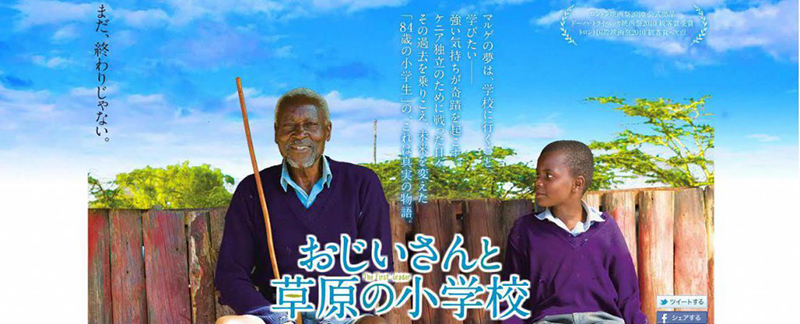 無料上映「おじいさんと草原の小学校」~大人のための日曜映画会~