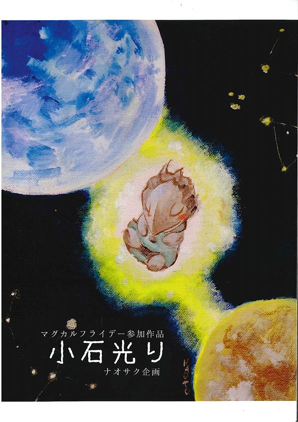 マグカルフライデー参加・ナオサク企画活動再開第一弾 『小石光り』