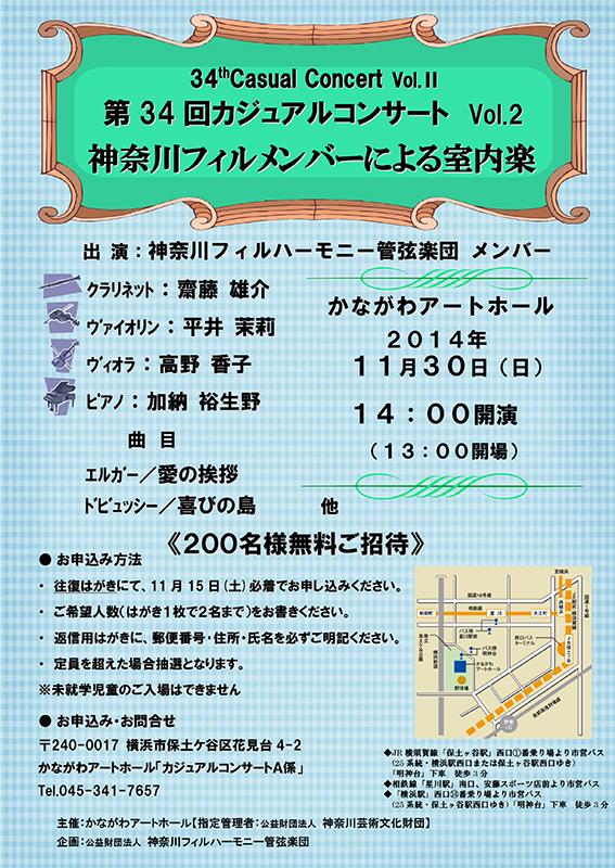 第34回カジュアルコンサート Vol.2