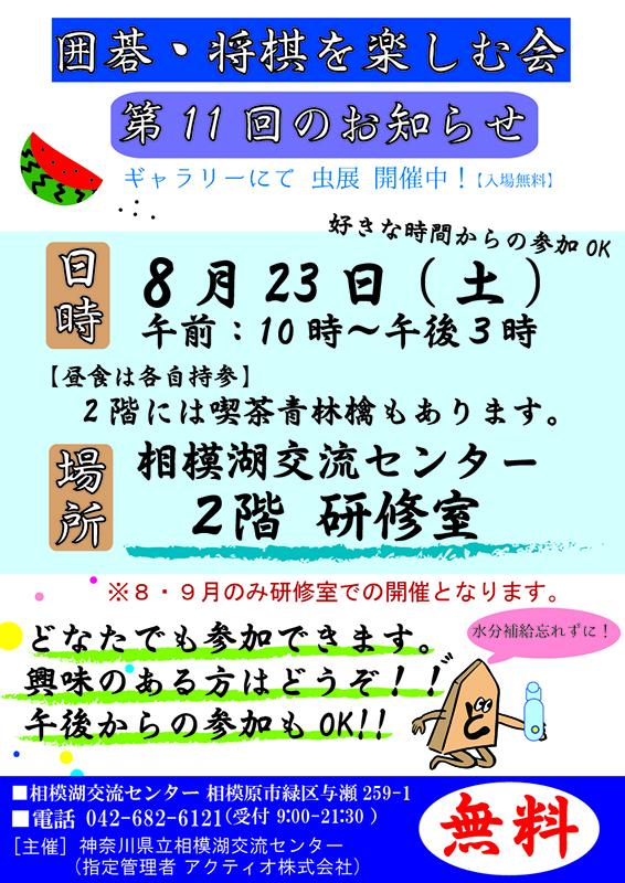 第11回 囲碁・将棋を楽しむ会