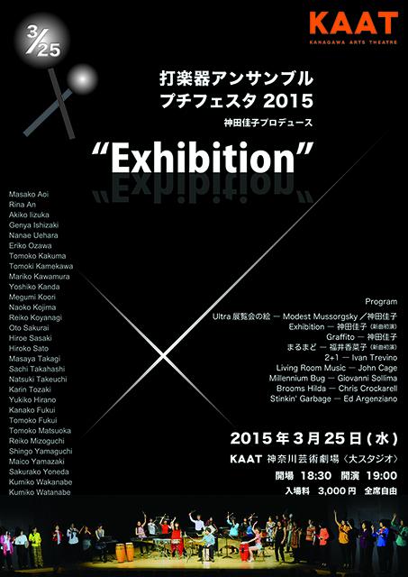 """打楽器アンサンブル プチフェスタ2015~神田佳子プロデュース """"Exhibition"""""""