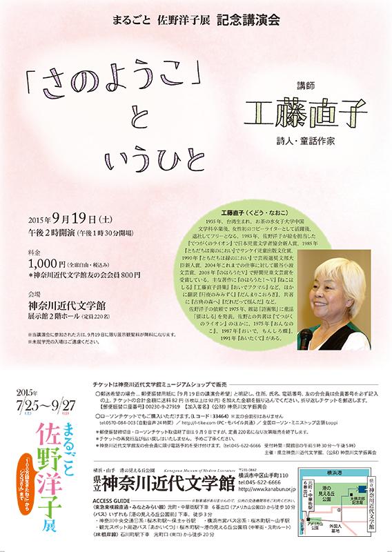佐野洋子展 記念講演会 「『さのようこ』というひと」