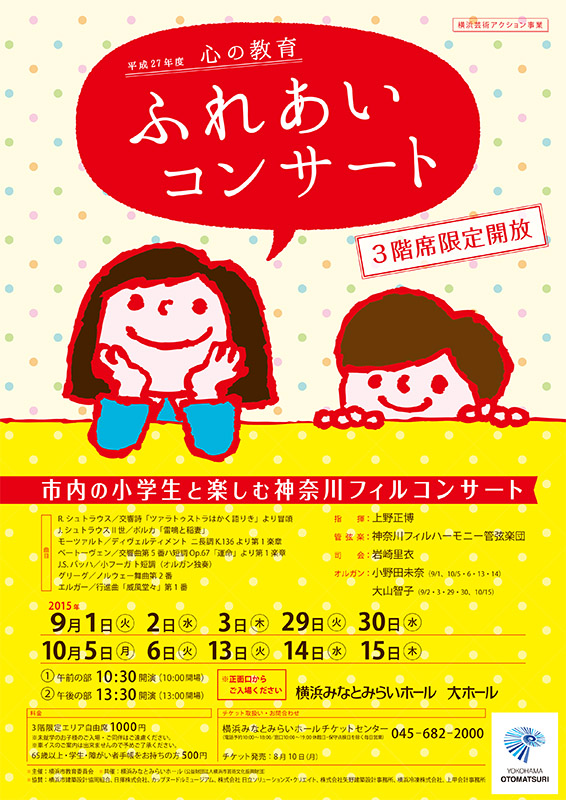 平成27年度 心の教育ふれあいコンサート~3階席限定開放~