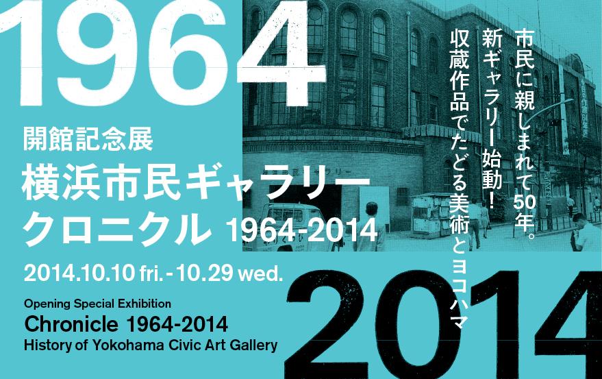 開館記念展 横浜市民ギャラリークロニクル1964―2014