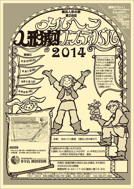 第28回 メルヘン人形劇フェスティバル2014