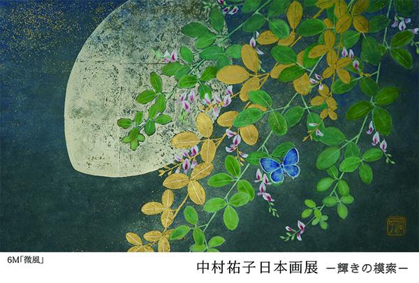 「中村祐子 日本画展-輝きの模索-」
