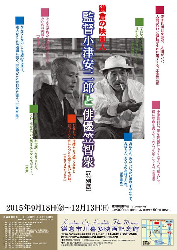 [特別展]鎌倉の映画人 監督 小津安二郎と俳優 笠智衆