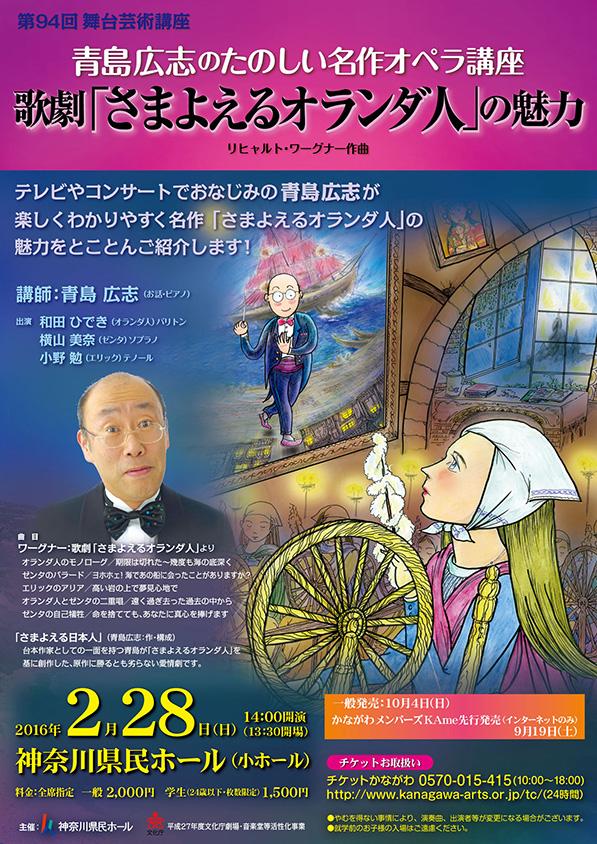 青島広志のたのしい名作オペラ講座 歌劇「さまよえるオランダ人」の魅力