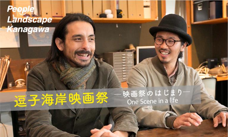 People Landscape in KANAGAWA|「逗子海岸映画祭」