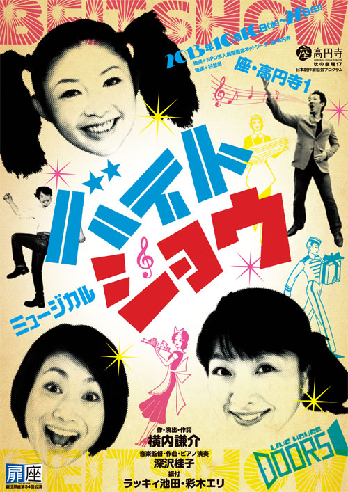 劇団扉座第54回公演 厚木シアタープロジェクト ネクストステップ    第4回公演 ミュージカル『バイトショウ』