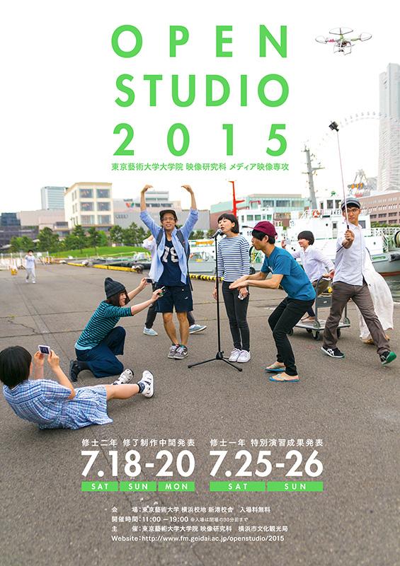 OPEN STUDIO 2015 【修士1年 特別演習成果発表】