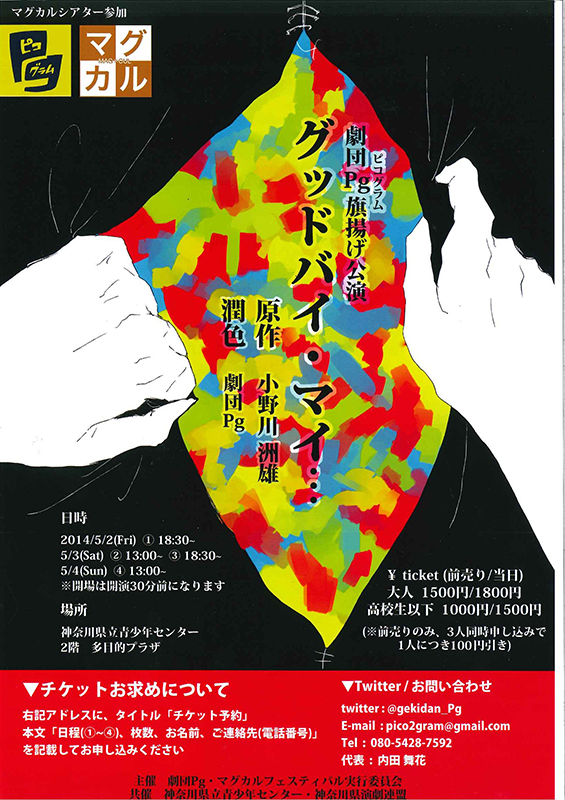 マグカルシアター参加 劇団Pg(ピコグラム)旗揚げ公演 「グッドバイ・マイ・・・」