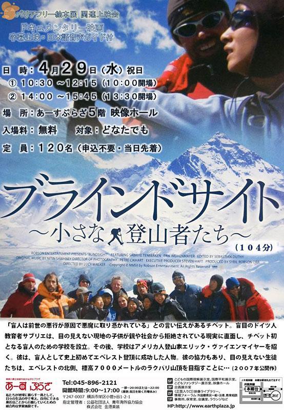 【バリアフリー絵本展関連上映会】「ブラインドサイト ~小さな登山者たち~」