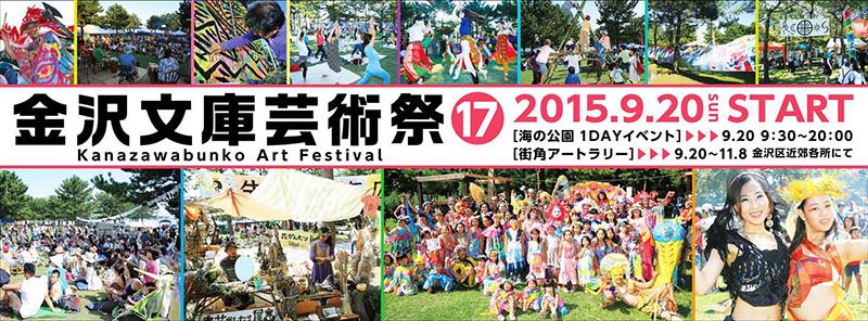 第17回 金沢文庫芸術祭