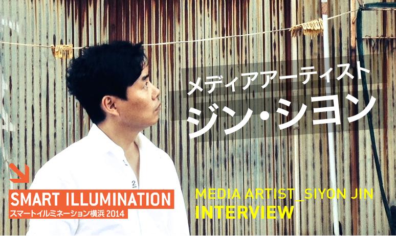 미디어 아티스트, 진시영 작가 (한국 광주) 인터뷰