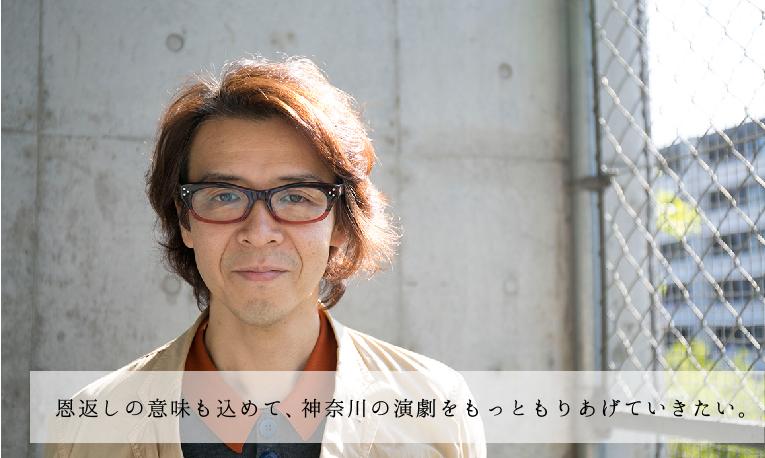 横内謙介 インタビュー