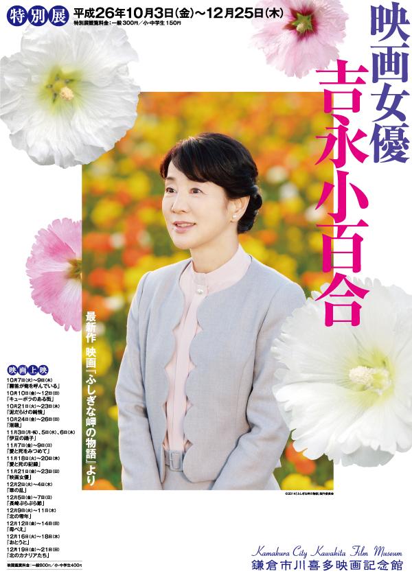 特別展「映画女優 吉永小百合」