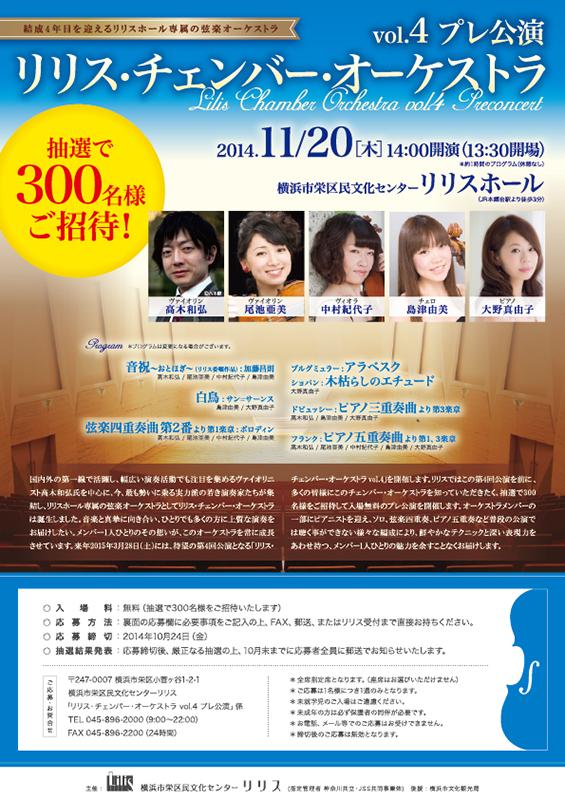 リリス・チェンバー・オーケストラ vol.4 プレ公演
