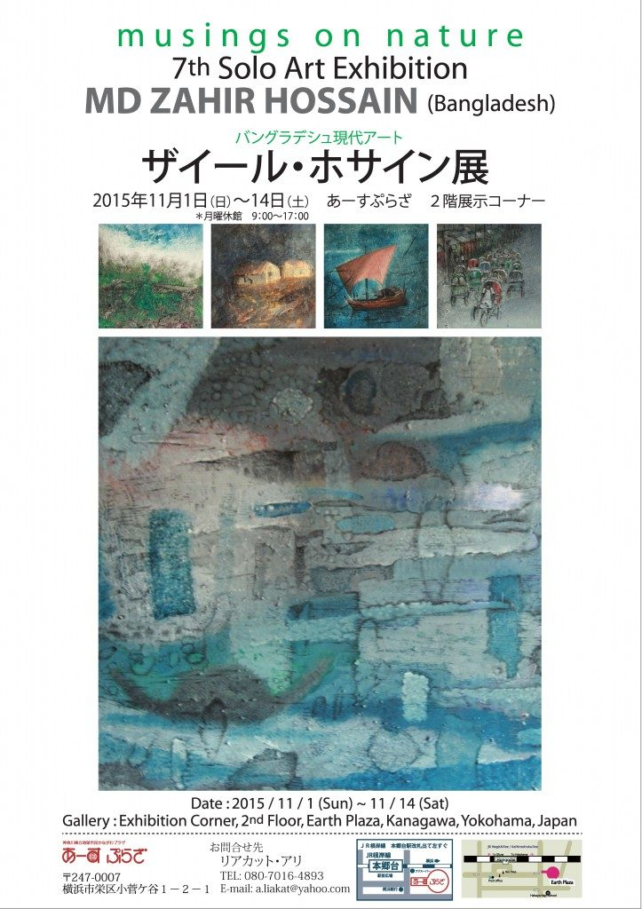 ザイール・ホサイン展 ~バングラデシュ現代アート~