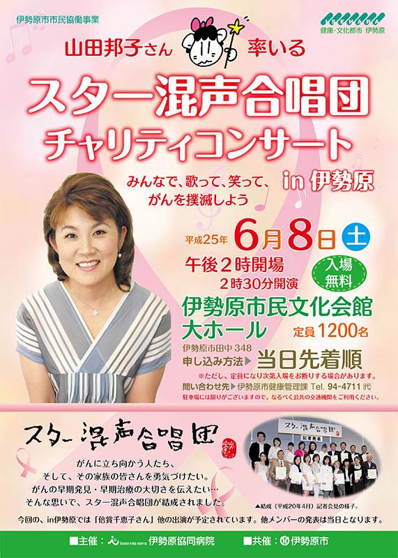 山田邦子さん率いるスター混声合唱団チャリティコンサート