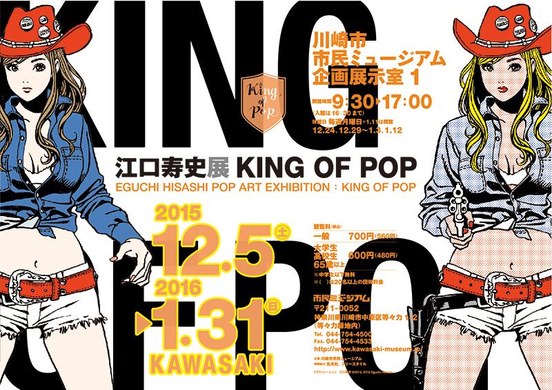 江口寿史展 KING OF POP