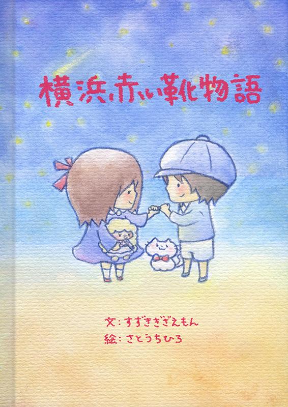 横浜人形の家オリジナルミュージカル「横浜赤い靴物語」