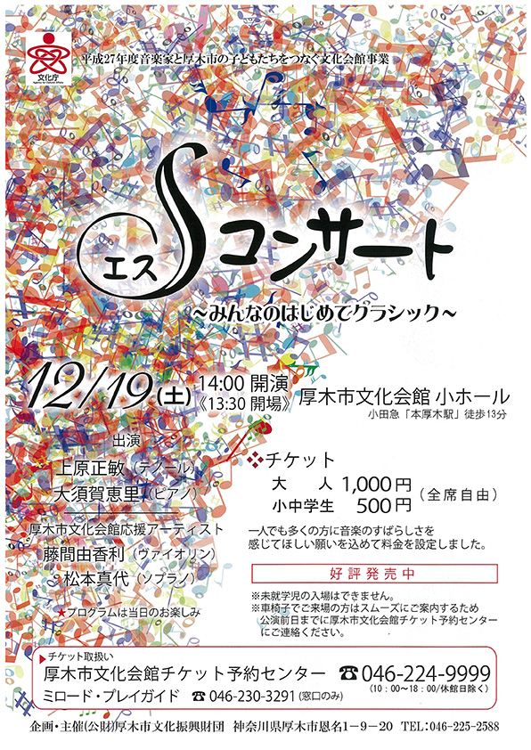 Sコンサート