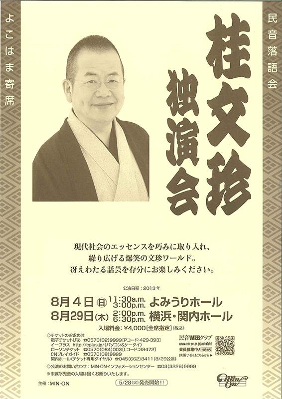 桂文珍 独演会