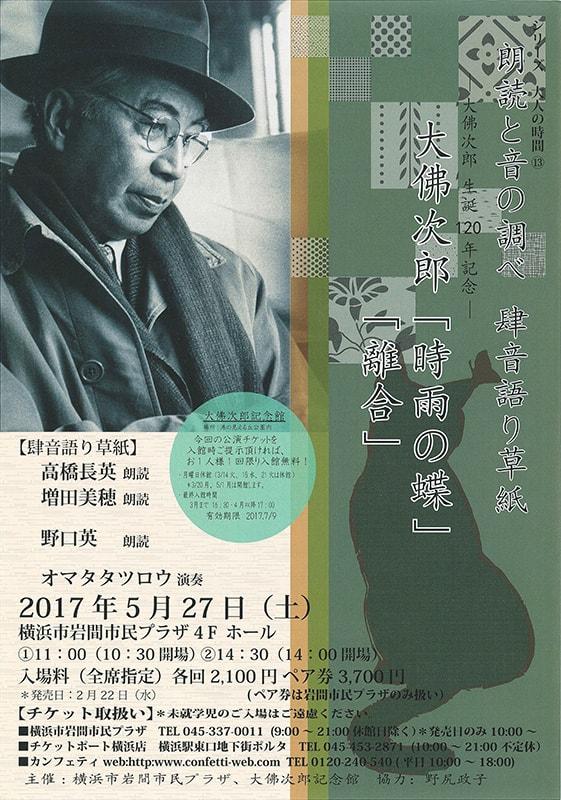 高橋長英 朗読と音の調べ 肆音語り草紙 大佛次郎生誕120年記念