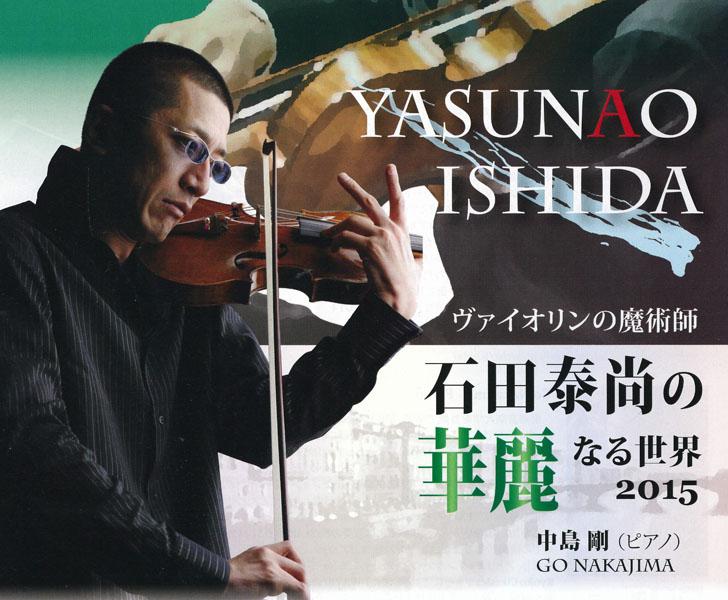 ヴァイオリンの魔術師 石田泰尚の華麗なる世界2015