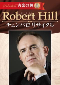 古楽の興[たのしみ]Ⅲ  ロバート・ヒル チェンバロ リサイタル