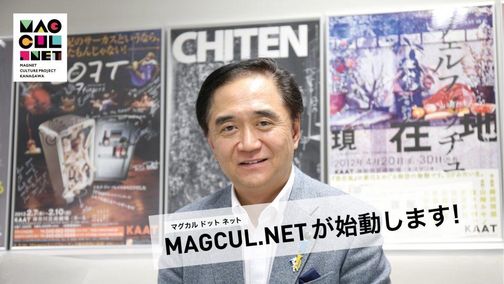 MAGCUL.NET(マグカル ドット ネット)始動!黒岩祐治 神奈川県知事よりメッセージ。