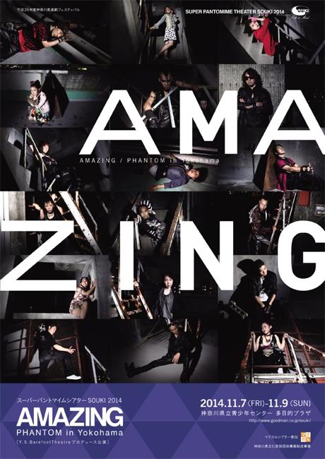 マグカルシアター参加 Y.S.Barefoot Theatreプロデュース公演 スーパーパントマイムシアターSOUKI2014 『AMAZING -PHANTOM in Yokohama-』