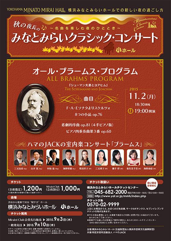 秋の夜長の♪♪ みなとみらいクラシック・コンサート   オール・ブラームス・プログラム 「シューマン夫妻とヨアヒム」