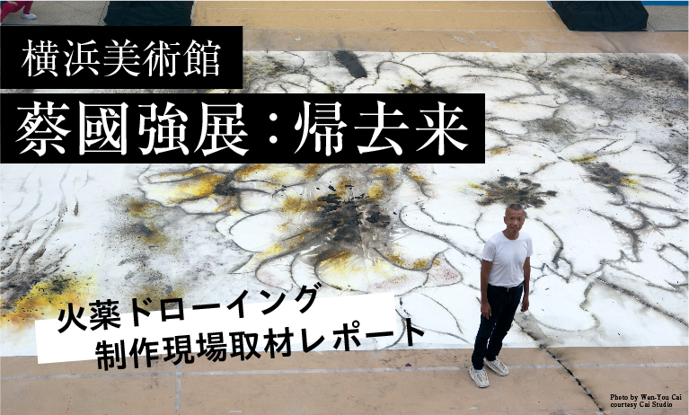 横浜美術館「蔡國強展:帰去来」火薬ドローイング制作現場取材レポート