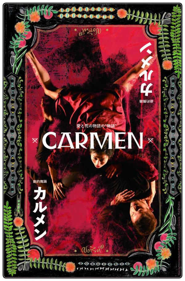 Noism設立10周年記念企画 Noism1 & Noism2合同公演 劇的舞踊『カルメン』