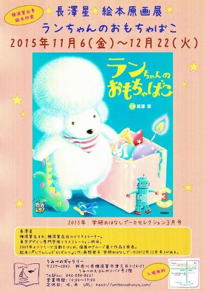 長澤星 絵本原画展『ランちゃんのおもちゃばこ』