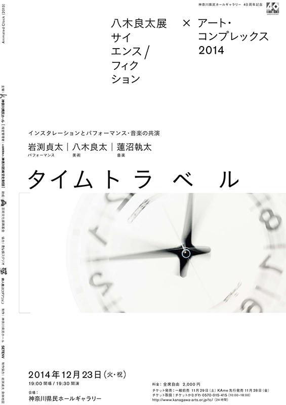 八木良太展「サイエンス / フィクション」×アート・コンプレックス2014  アフター・トーク