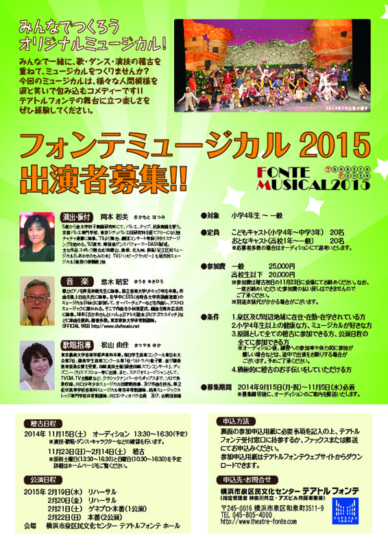 フォンテミュージカル2015  出演者募集!!