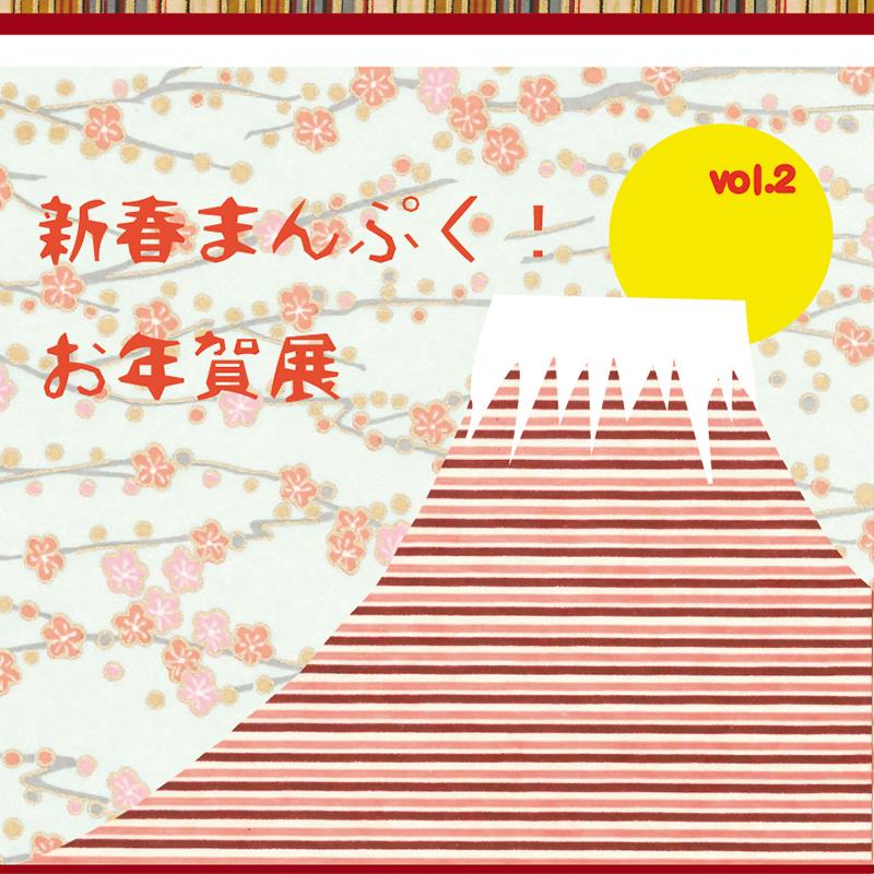 「新春まんぷく!お年賀展」