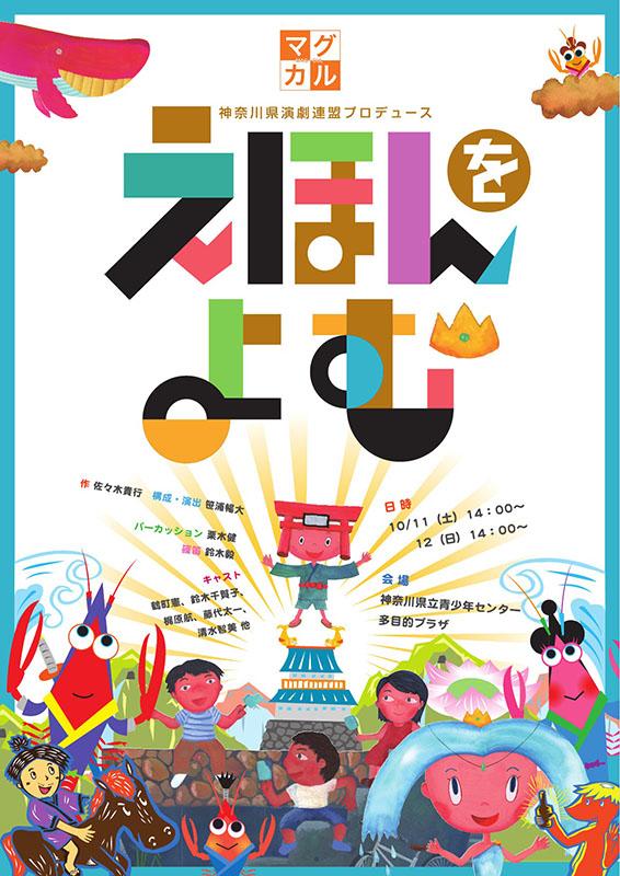 マグカルシアター参加 神奈川県演劇連盟プロデュース 『えほんをよむ』