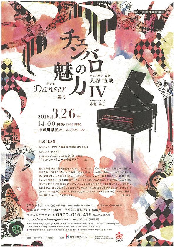 第95回舞台芸術講座  チェンバロの魅力Ⅳ Danserダンセ ~ 舞う