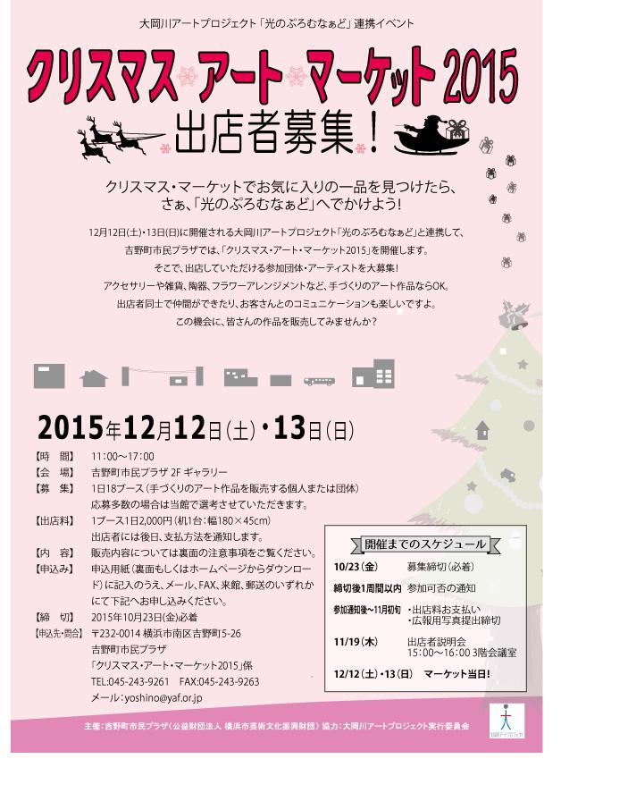 クリスマス・アート・マーケット 2015