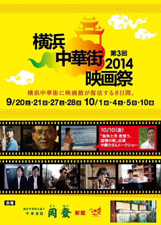 第3回 横浜中華街映画祭 2014